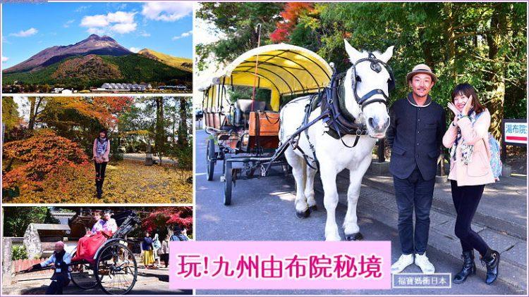 九州大分必玩   由布院觀光馬車(辻馬車),穿越時空走訪由布院古蹟