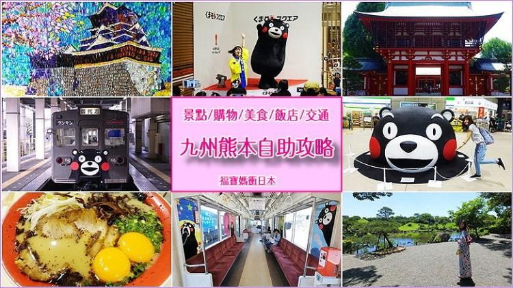 九州熊本行程攻略~熊本自由行總整理(必玩景點、購物、美食名產、飯店、直飛航班、機場交通、市區交通)
