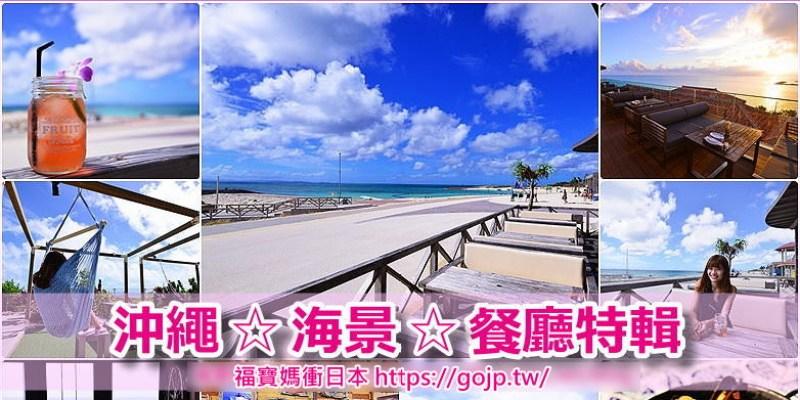 [沖繩景觀咖啡館10選] 沖繩海景餐廳特輯,就愛陽光~沙灘~海洋~