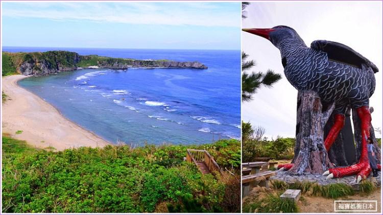 沖繩北部景點 | 山原秧雞展望台(ヤンバルクイナ展望台),欣賞邊戶岬最佳地點