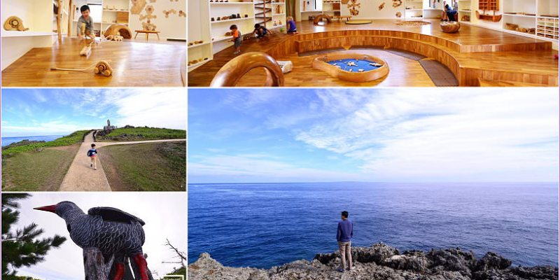 沖繩行程~山原森林玩具美術館、結之浜公園不私藏親子景點,逛國際通新店,住國際通新飯店
