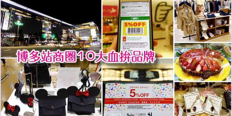 <博多購物>10個博多站好買品牌@AMU PLAZA HAKATA/博多阪急百貨/0101博多KITTE,先下載優惠折扣券再開買