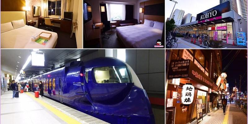 懶人大阪住宿~關西機場搭南海電鐵直達難波飯店,含12歲以下不加床免費入住的親子友善飯店