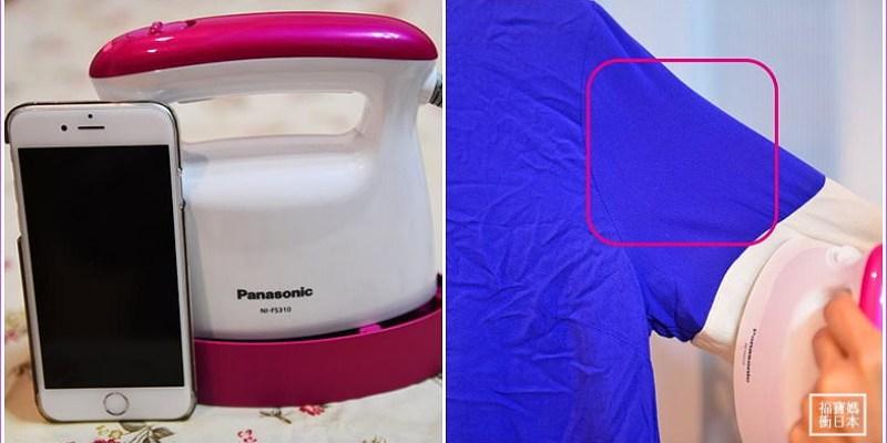 [日本電器] Panasonic蒸氣除臭熨斗 時尚輕巧小家電,燙衣 除臭 除菌一次搞定,一台抵2台,收納更方便