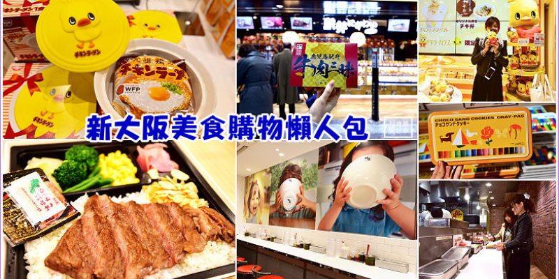 大阪美食購物懶人包~新大阪車站EKI MARCHÉ商店街,必吃神戶牛便當 超限定伴手禮
