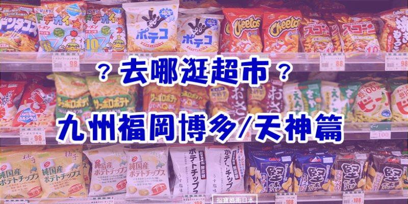 九州福岡博多/天神去哪逛超市? 大型超市、深夜超市在哪裡?