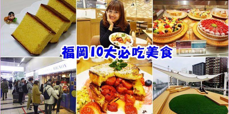 福岡必吃美食10選,來九州不能錯過的限定美食