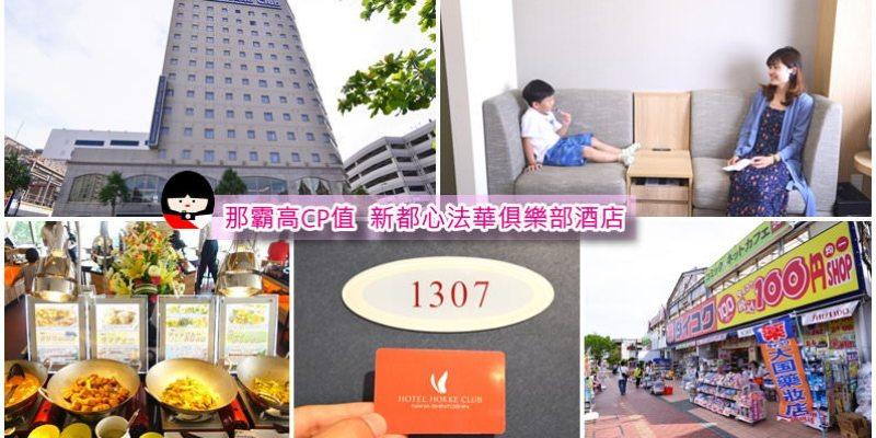 沖繩那霸輕軌飯店 | 新都心法華俱樂部飯店 Hotel Hokke Club Naha Shintoshin,隔壁就是大國藥妝跟購物中心