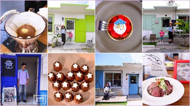沖繩浦添外人住宅必吃美食甜點6選,新開幕可麗露+夢幻水果塔+手沖咖啡+冠軍蕎麥麵
