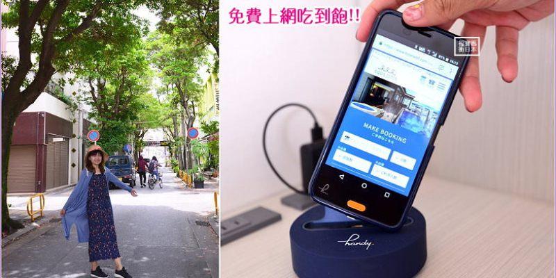 日本省錢旅遊 | 飯店就有handy手機,免費上網吃到飽+免費撥打國際電話,出國網路錢省下來