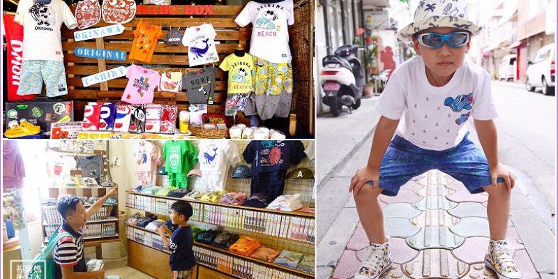 沖繩必買設計品牌HABUBOX,連買3次沖繩味創意T恤!! 附優惠折扣券
