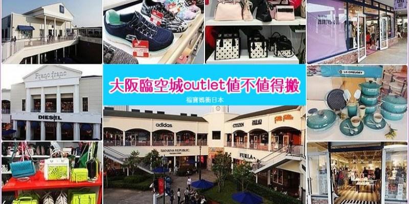 [大阪購物] 臨空城outlet必買品牌 折扣 交通 置物櫃 餐廳~到底值不值得搬?
