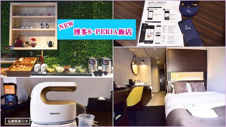 福岡博多站新飯店~博多S-PERIA飯店 S-Peria Hotel Hakata,附專用handy手機、TOSHIBA蒸氣熨斗