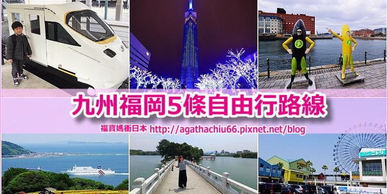 北九州福岡5條自由行路線,光福岡就能玩5天(能古島、柳川、太宰府、舞鶴公園、門司港)