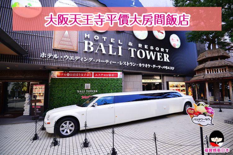 大阪平價大房間飯店   天王寺峇里塔飯店 Hotel Bali Tower Tennoji,遊戲室 蒸臉器 電棒捲 超過30種免費備品/甜點/飲料任你挑