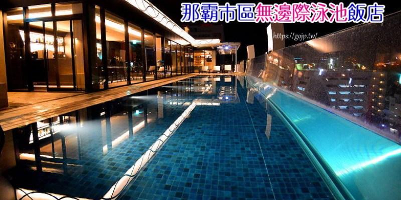 沖繩新飯店~WBF水之都那霸酒店 Hotel Aqua Citta Naha by WBF,無邊際泳池+無敵豐盛早餐
