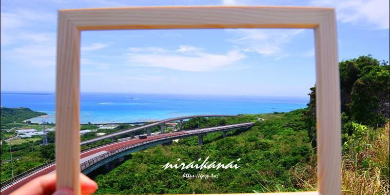 沖繩IG打卡必拍景點   NIRAIKANAI橋展望台(ニライカナイ橋),眺望太平洋超寬絕美海景(詳細拍攝點、停車位置、Mapcode)