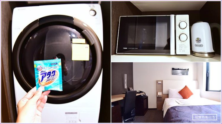 [東京飯店] 東急Stay新橋,房內附洗脫烘衣機、微波爐,給你回家的感覺~