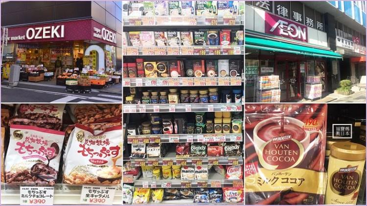 東京淺草超市在哪?! 4間觀光客方便逛的超市+北海道物產本舖