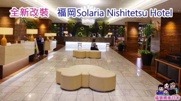 [福岡天神飯店] 天神Solaria Nishitetsu Hotel Fukuoka~全新改裝,平價CP值高,逛街和車站都只要1分鐘
