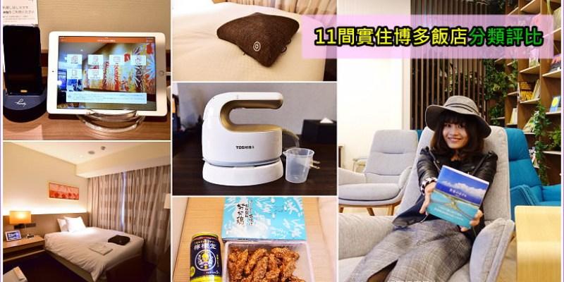 2019~2020福岡博多站飯店,11間最高評價的博多飯店實住心得分享
