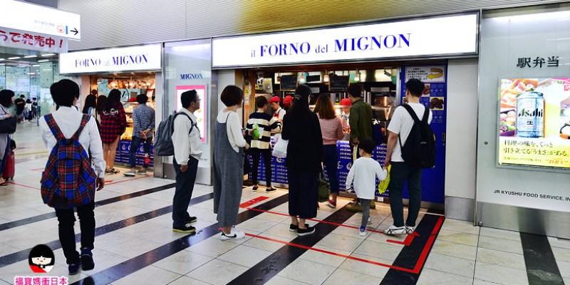 [日本九州才有的美味] 博多 il FORNO del Mignon小可頌,無時無刻的排隊人潮
