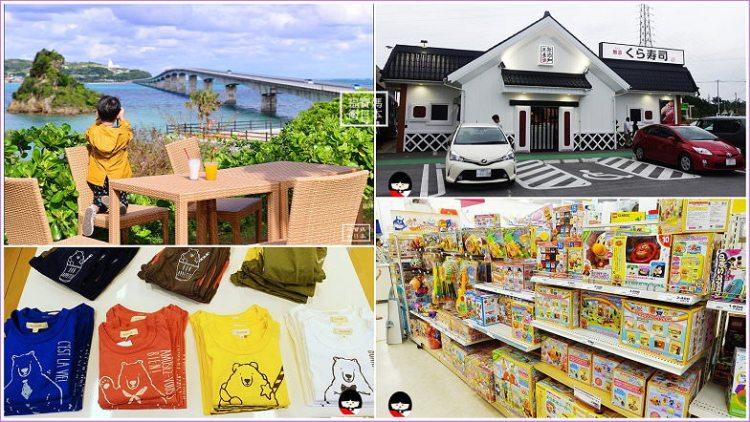 沖繩名護攻略 | 超人氣水族館週邊飯店,名護餐廳美食/大型超市/購物中心