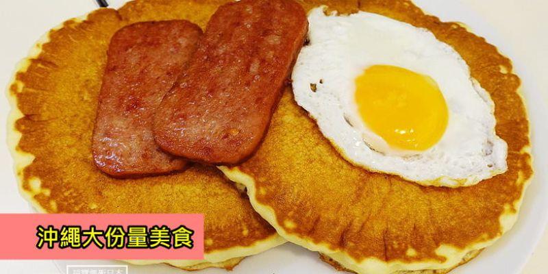 [沖繩恩納早餐下午茶] 夏威夷風鬆餅Hawaiian Pancakes House Paanilani~大份量超滿足