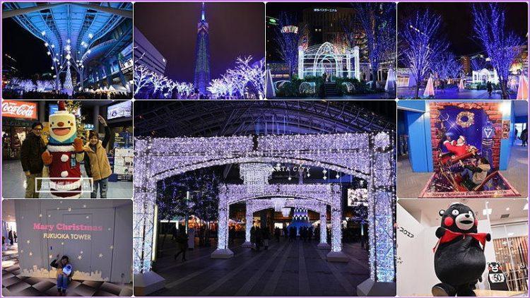 [日本聖誕節] 全九州各地聖誕節攻略,包含北九州、福岡、佐賀、熊本、長崎等~來去九州度過浪漫聖誕節