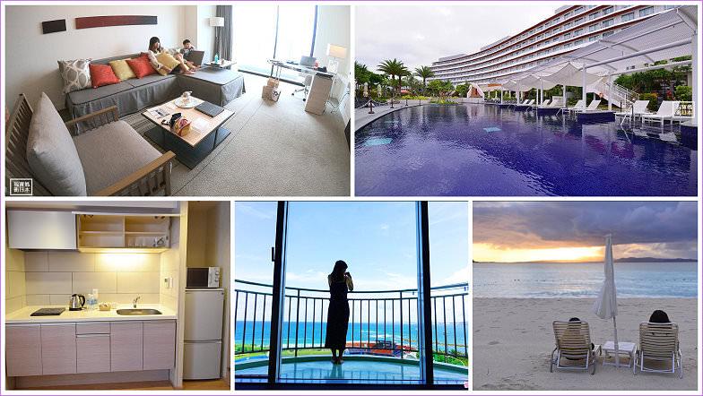 【沖繩住宿】11間沖繩海景飯店,自有沙灘/公寓式飯店/渡假村,每一間都是高評價!!