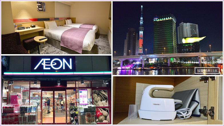 東京skytree景觀房~格拉斯麗淺草飯店 Hotel Gracery Asakusa,熱門淺草飯店大洗牌