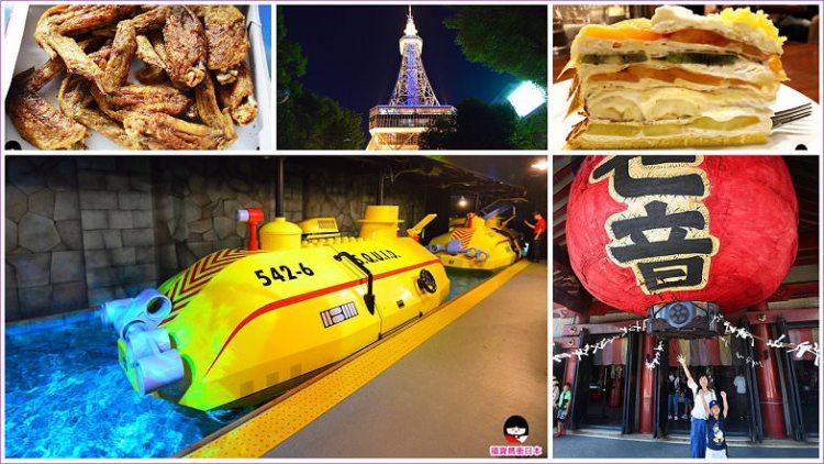 【名古屋必玩必吃】名古屋5大景點+7大美食,玩個2天也不夠!