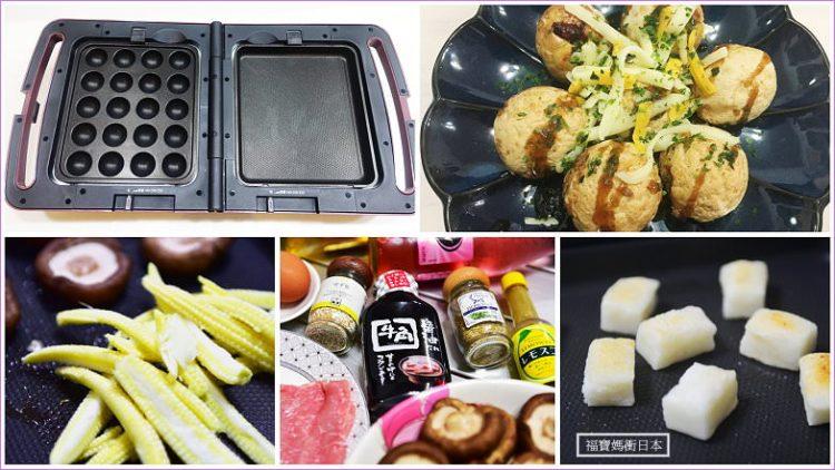 日本IRIS多功能雙面折疊大烤盤,燒烤、章魚燒、炒麵、鬆餅只要這一台~