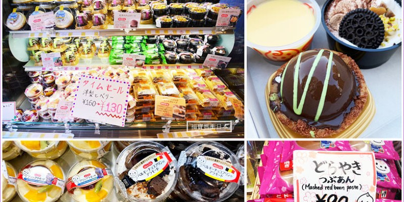 東京上野必吃~上野甜點outlet【Domremy Outlet】,100円有找的東京下午茶!!