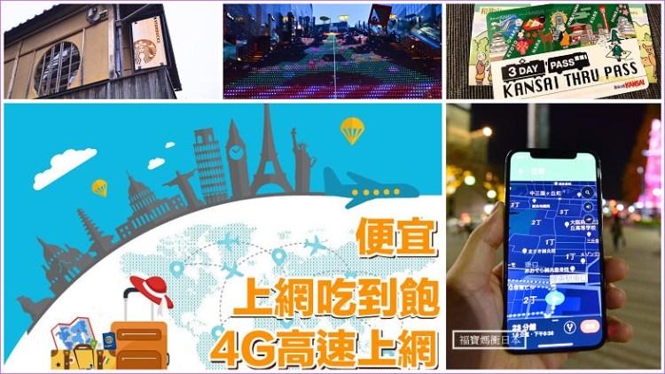 日本網路怎麼挑? 日本上網SIM卡 VS 網路分享器優缺點比較