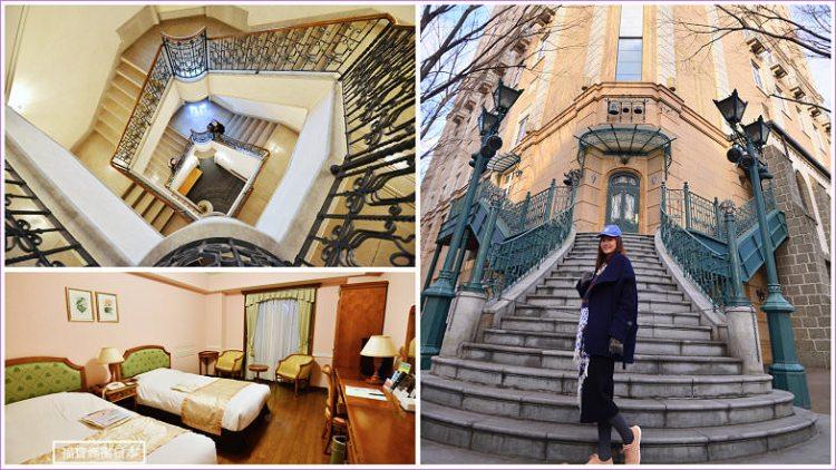 【仙台車站飯店】仙台蒙特利飯店 Hotel Monterey Sendai,住進歐風宮廷裡,仙台車站3分鐘即達