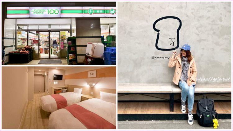 【大阪難波平價飯店】難波薩拉薩飯店 Sarasa Hotel Namba,100円LAWSON、大份量美食街為鄰