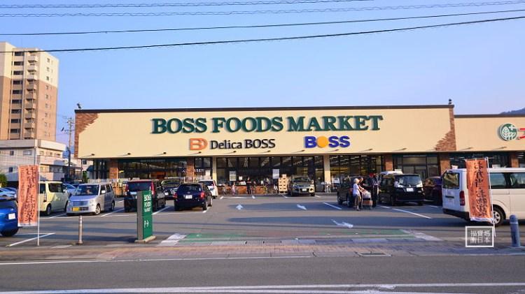 【飛驒高山超市】BOSS FOODS MARKET大型超市,2瓶飲料只是超商1瓶價!!