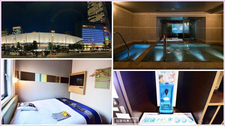 【東京車站飯店】東京站八重洲八重櫻超級酒店 Super Hotel Lohas Tokyo Station Yaesu-Chuoguchi