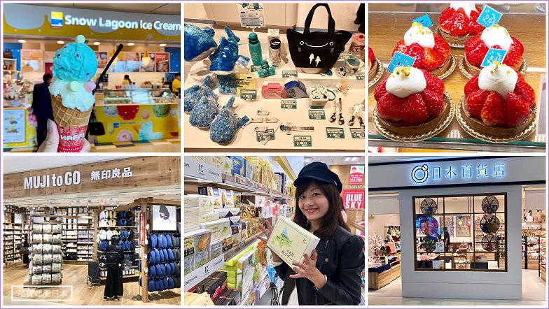 沖繩那霸機場新航廈購物攻略,必買必吃必逛品牌大整理