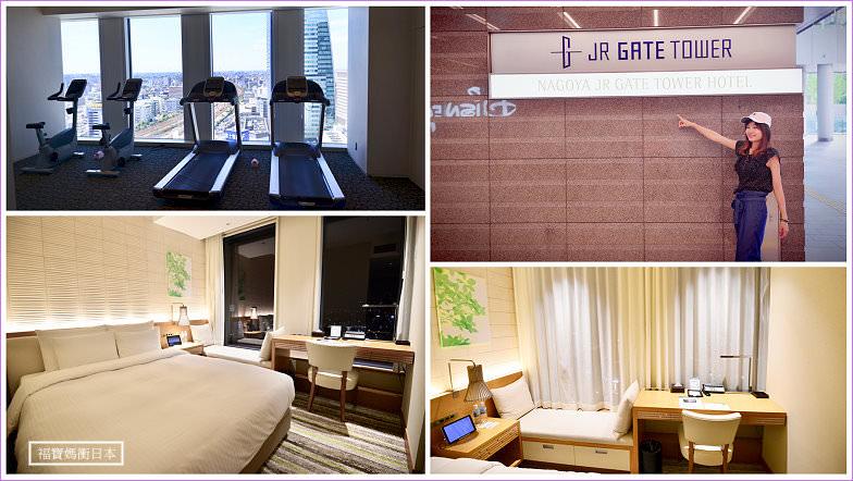 【名古屋站共構】名古屋JR門樓酒店 Nagoya JR Gate Tower Hotel,樓下就是bic camera電器行、高島屋百貨