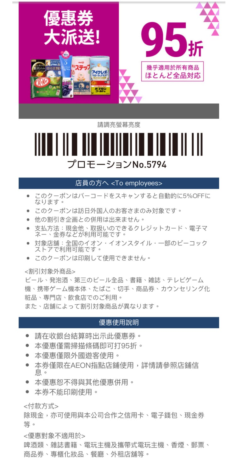 日本AEON優惠券下載