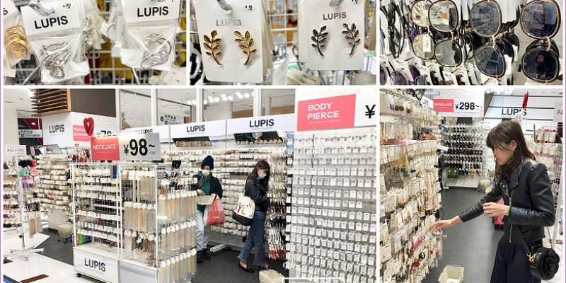 【博多車站購物】LUPIS激安飾品專賣店,博多巴士總站新店進駐!!