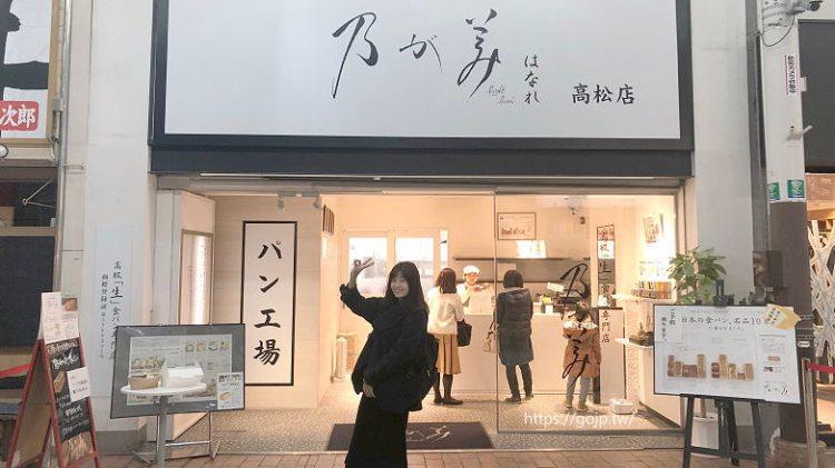 【高松必吃必買】乃が美吐司專賣店nogami,史上最其貌不揚的搶手貨!!