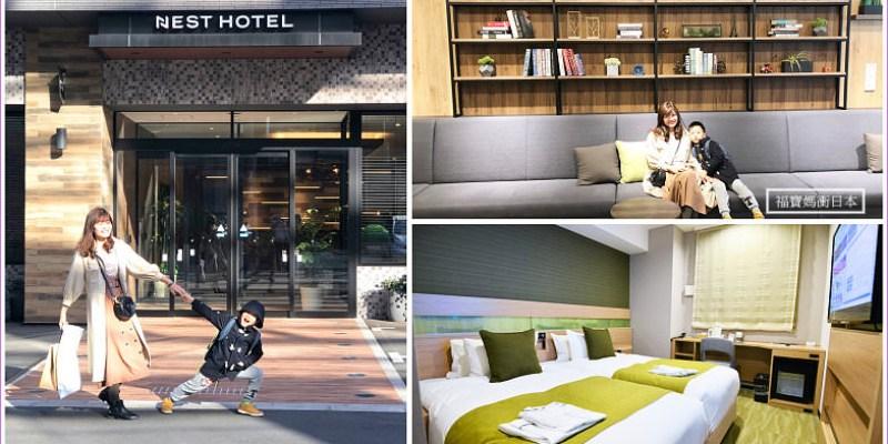 【福岡平價飯店】博多站NEST飯店 Nest Hotel Hakata Station,稀少的正三人房,逛博多運河城也好方便