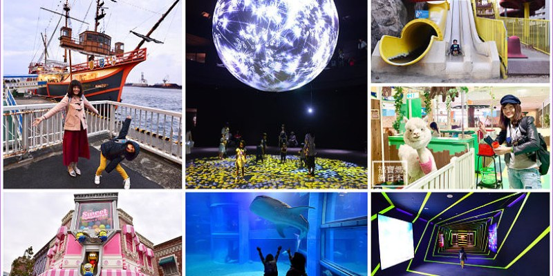 【大阪親子行程】8個大阪親子景點(含免費景點、優惠套票、前往交通)