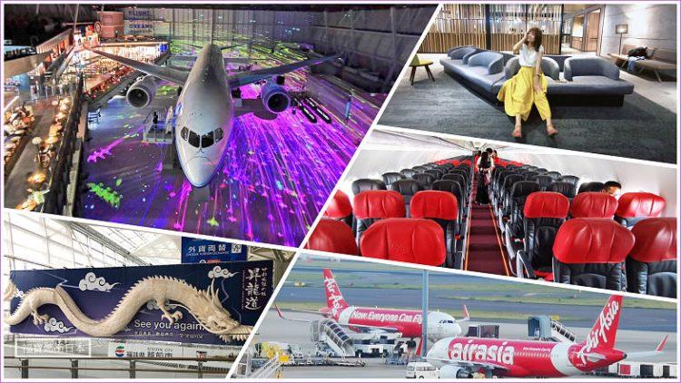 買AirAsia台北桃園~名古屋航線怎麼玩?! 亞航早去晚回的買法 vs. 走路到名古屋機場
