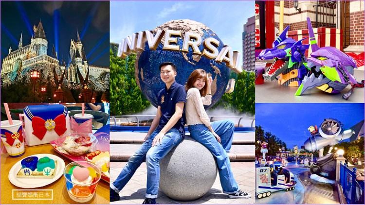最新日本環球影城門票 快速通關優惠票價,UNIVERSAL COOL JAPAN 2019最新設施/餐點攻略