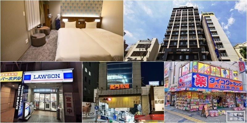【大阪住宿】WBF難波黑門飯店Hotel WBF Namba Kuromon,黑門市場正對面,大國藥妝、日本橋地鐵站電梯出口2分鐘