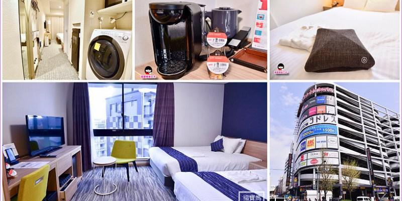 【福岡住宿】5間新開幕博多車站飯店,房間就有洗脫烘衣機、按摩墊、咖啡機,周邊機能又好